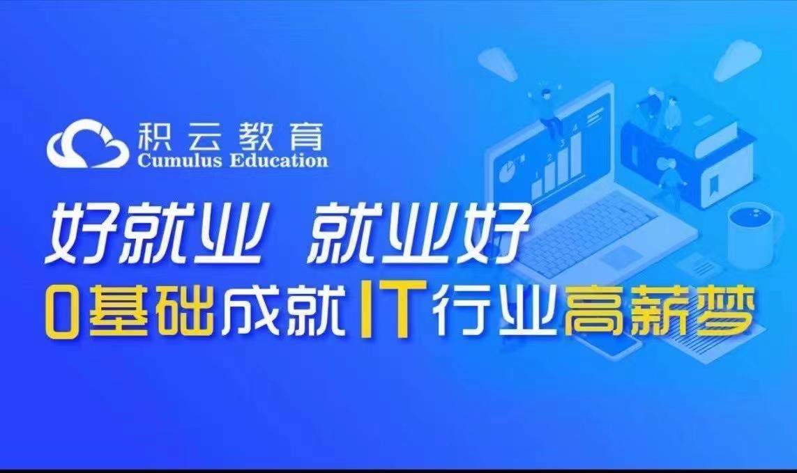 郑州积云教育