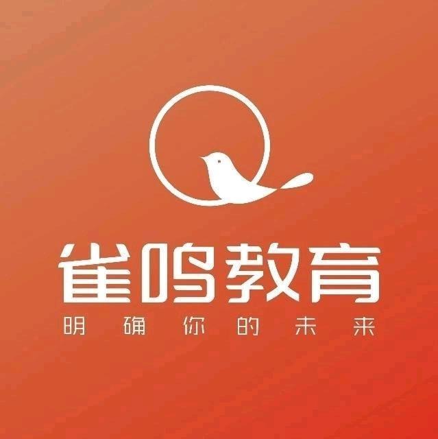 河南雀鸣教育科技有限公司